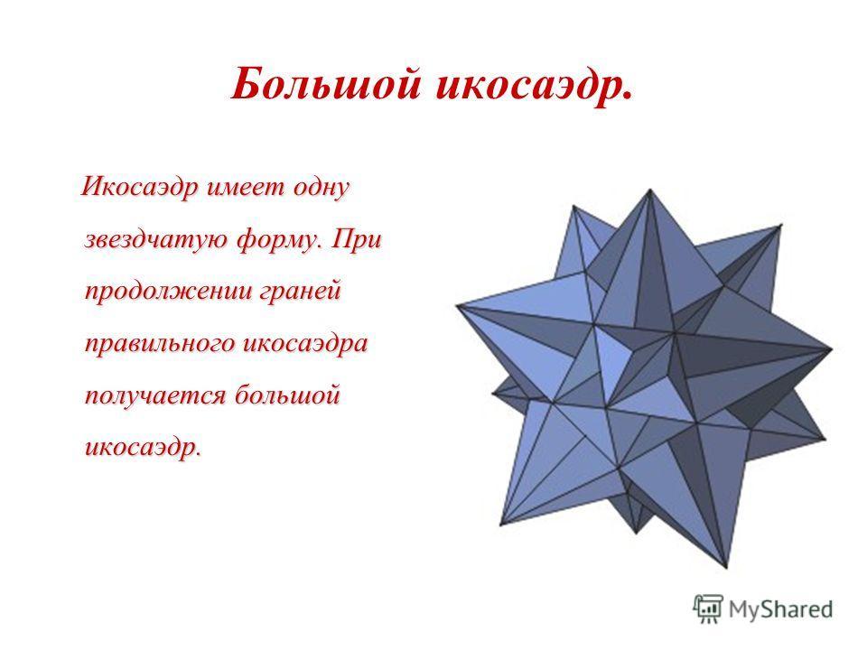 Большой додекаэдр. При продолжении граней додекаэдра возникает 2 возможности. Если в качестве граней рассматривать правильные пятиугольники, то получится большой додекаэдр.