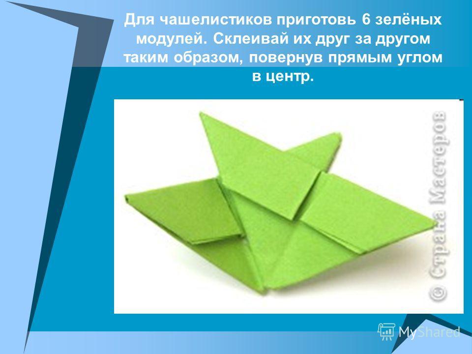 Для чашелистиков приготовь 6 зелёных модулей. Склеивай их друг за другом таким образом, повернув прямым углом в центр.