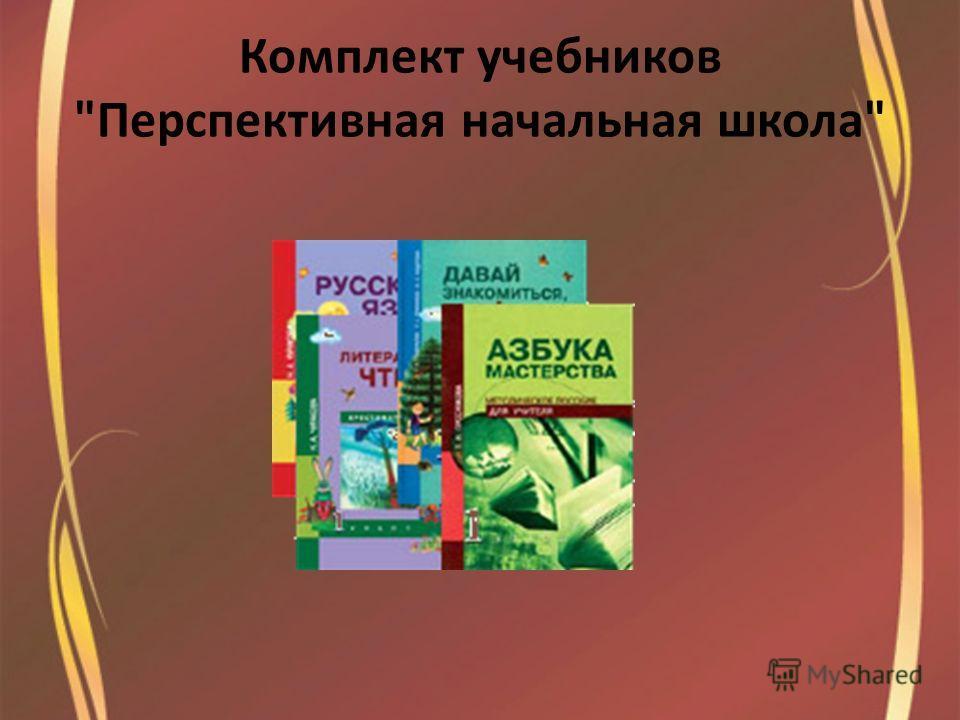 Комплект учебников Перспективная начальная школа