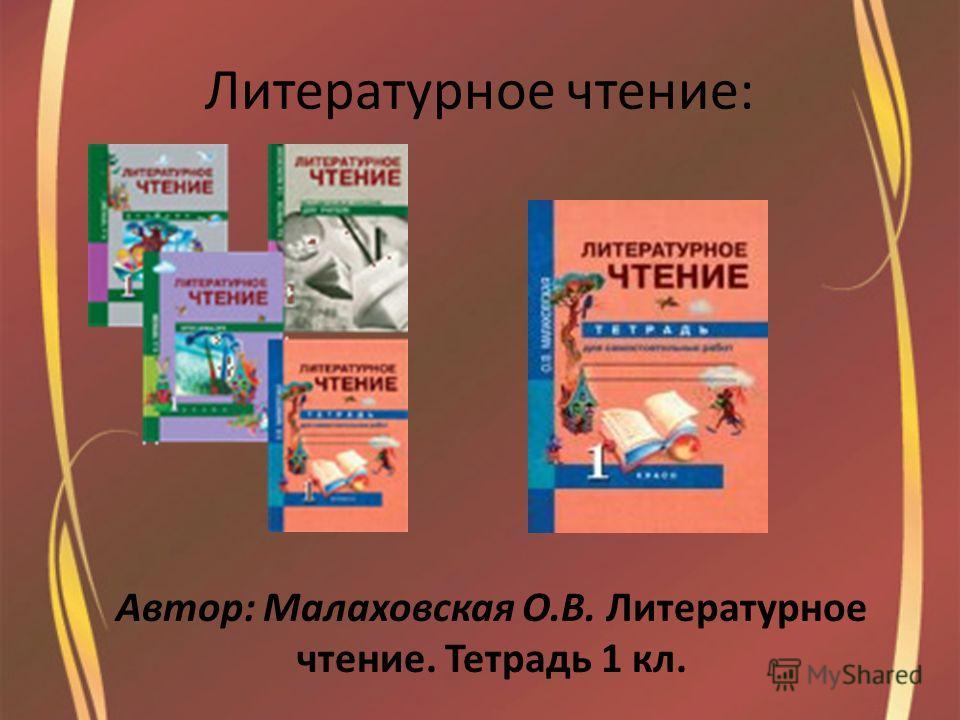 Литературное чтение: Автор: Малаховская О.В. Литературное чтение. Тетрадь 1 кл.