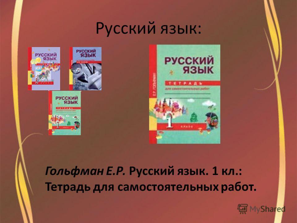 Русский язык: Гольфман Е.Р. Русский язык. 1 кл.: Тетрадь для самостоятельных работ.