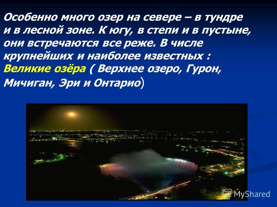 ОЗЁРА- природные водоемы в углублениях суши ( котловинах ). Озёра занимают почти 1,4 площади суши. Это в 7 раз больше поверхности Каспийского моря – крупнейшего озера мира. Распределены озёра неравномерно.