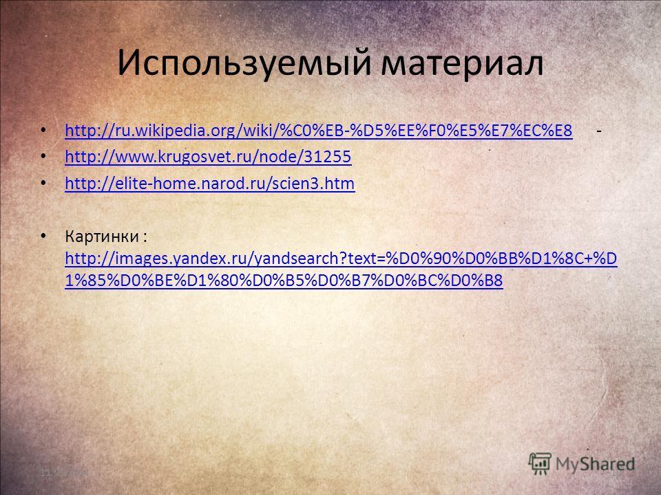 Используемый материал http://ru.wikipedia.org/wiki/%C0%EB-%D5%EE%F0%E5%E7%EC%E8 - http://ru.wikipedia.org/wiki/%C0%EB-%D5%EE%F0%E5%E7%EC%E8 http://www.krugosvet.ru/node/31255 http://elite-home.narod.ru/scien3. htm Картинки : http://images.yandex.ru/y