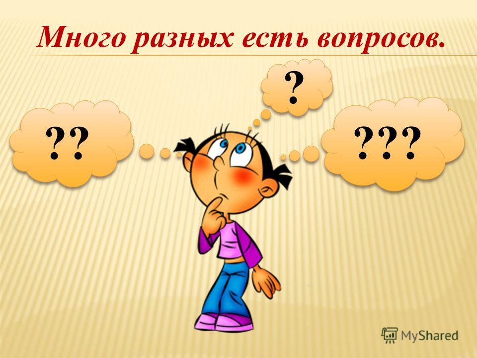 Много разных есть вопросов. ??? ? ? ??