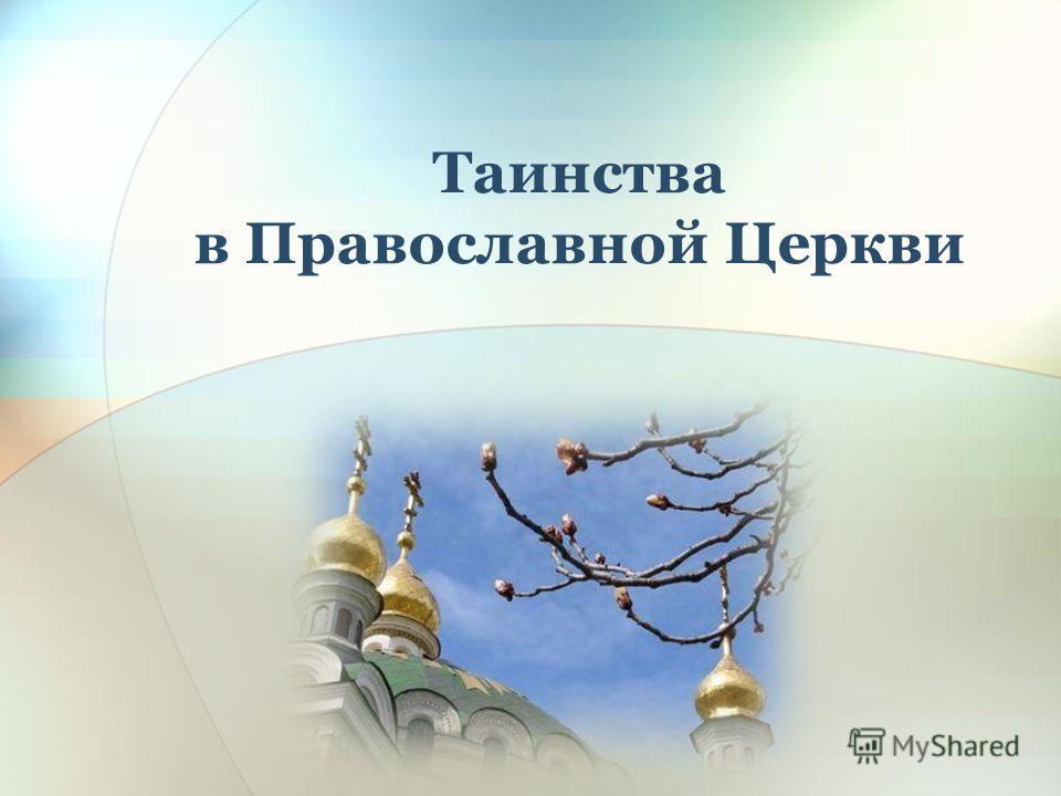 Таинства в Православной Церкви