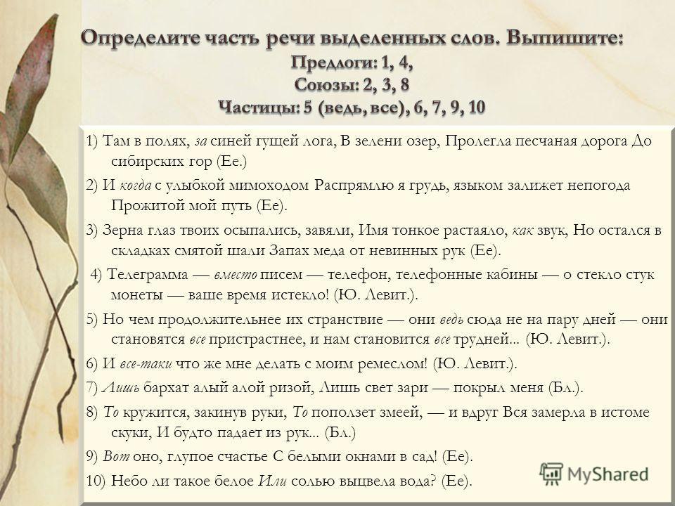 1) Там в полях, за синей гущей лога, В зелени озер, Пролегла песчаная дорога До сибирских гор (Ее.) 2) И когда с улыбкой мимоходом Распрямлю я грудь, языком залижет непогода Прожитой мой путь (Ее). 3) Зерна глаз твоих осыпались, завяли, Имя тонкое ра