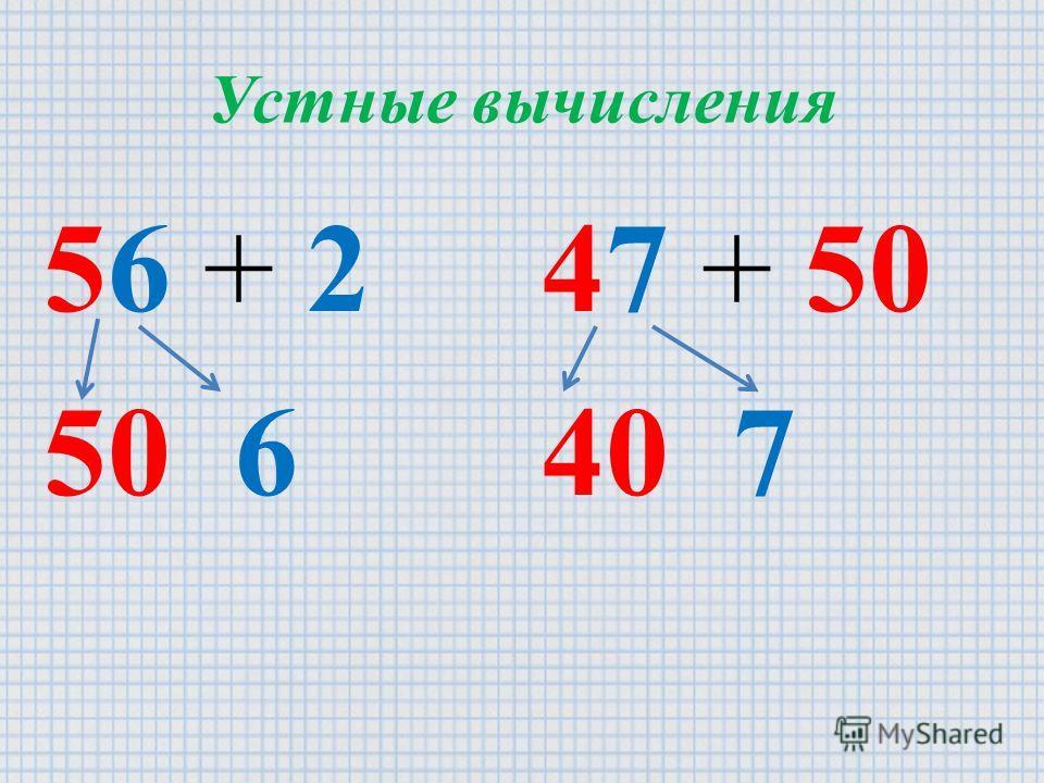 Устные вычисления 56 + 2 50 6 47 + 50 40 7