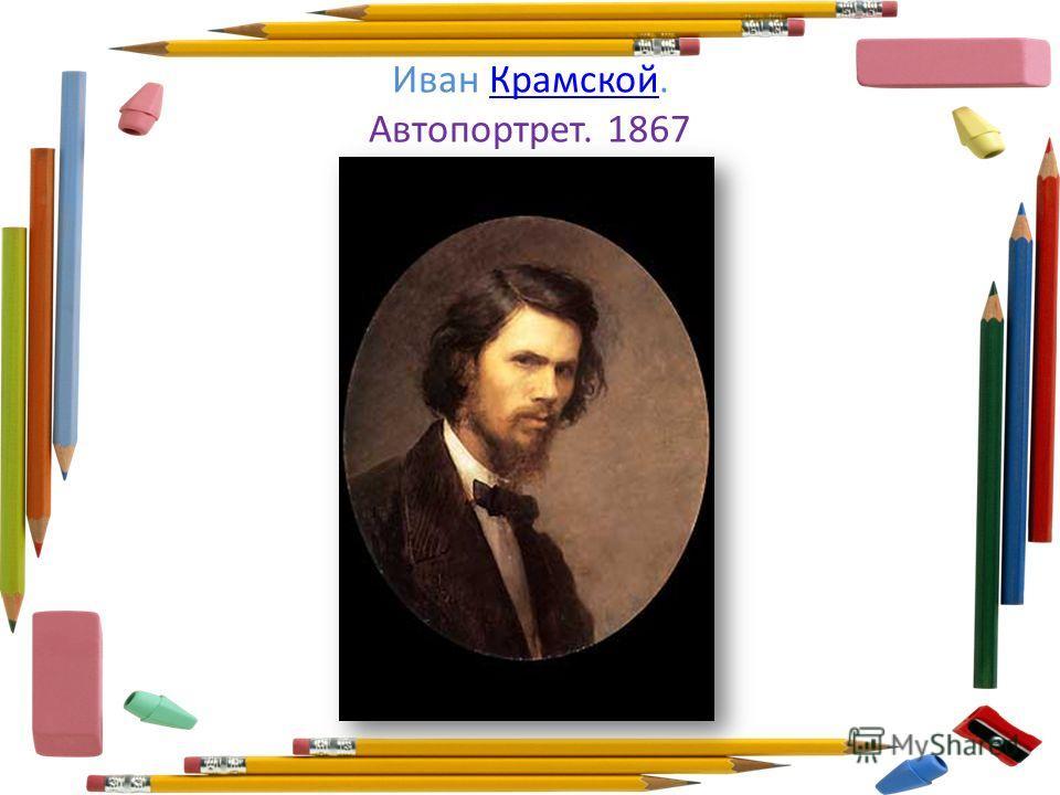 Иван Крамской. Автопортрет. 1867Крамской