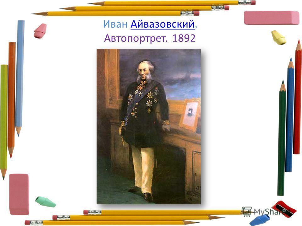 Иван Айвазовский. Автопортрет. 1892Айвазовский