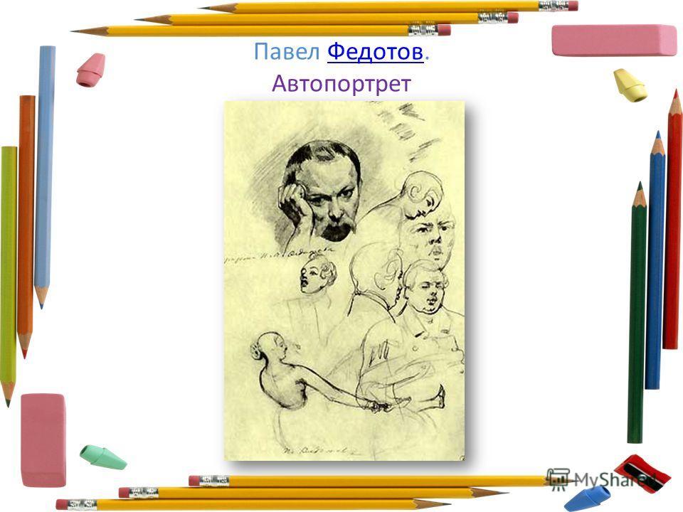 Павел Федотов. Автопортрет Федотов