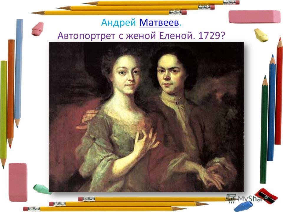 Андрей Матвеев. Автопортрет с женой Еленой. 1729?Матвеев