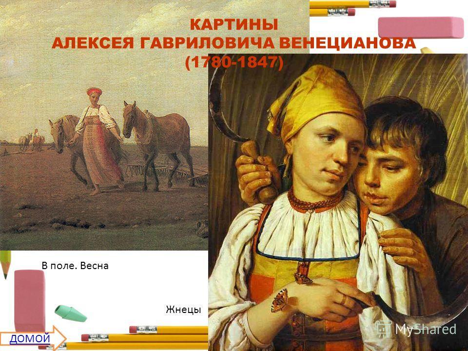 В поле. Весна Жнецы КАРТИНЫ АЛЕКСЕЯ ГАВРИЛОВИЧА ВЕНЕЦИАНОВА (1780-1847) ДОМОЙ
