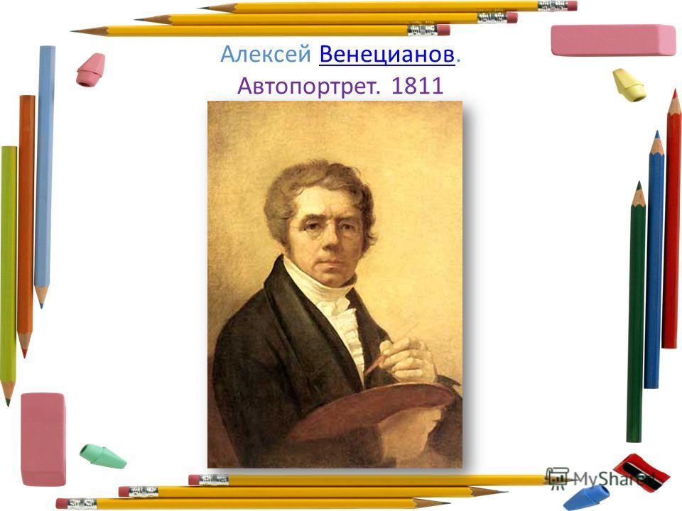 Алексей Венецианов. Автопортрет. 1811Венецианов