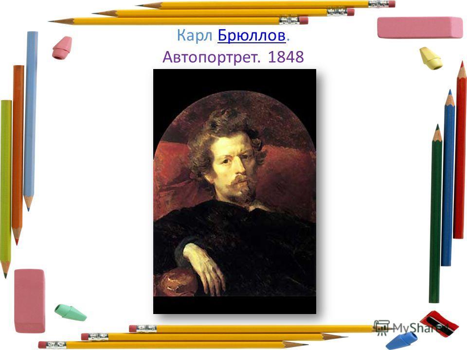 Карл Брюллов. Автопортрет. 1848Брюллов