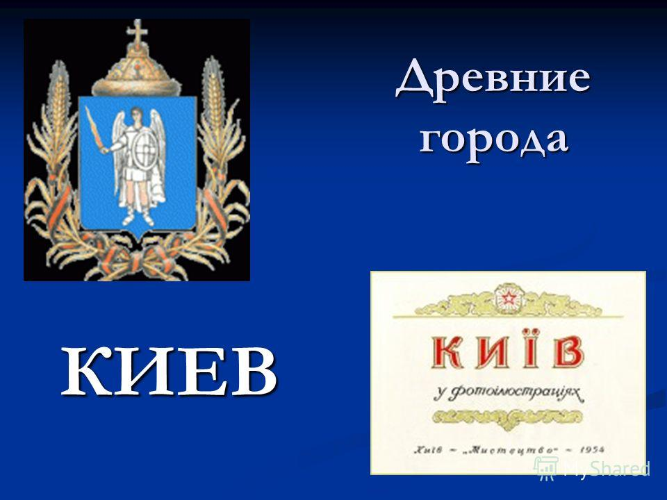 Древние города КИЕВ