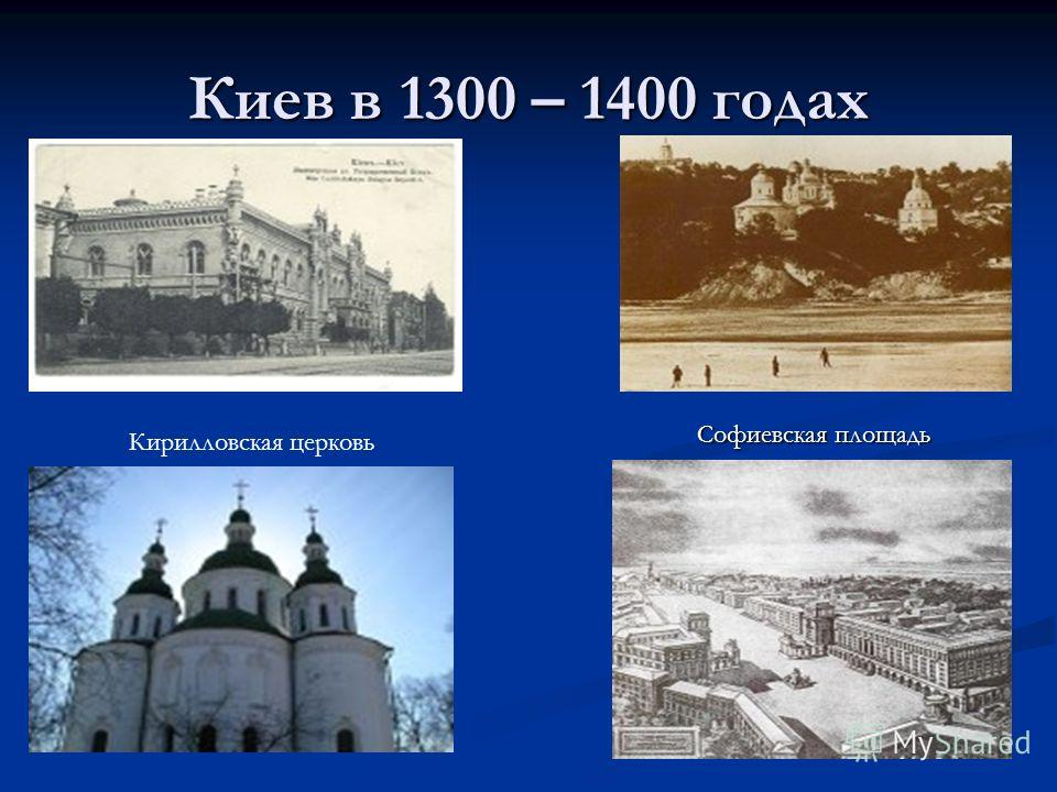 Киев в 1300 – 1400 годах Кирилловская церковь Софиевская площадь