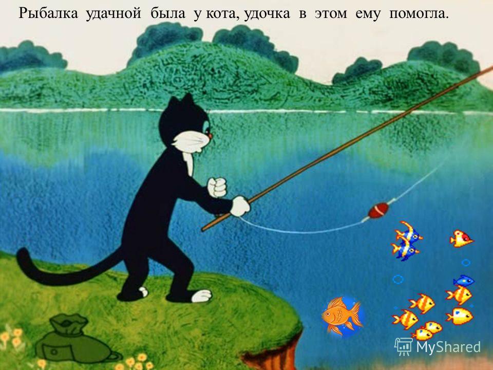 Рыбалка удачной была у кота, удочка в этом ему помогла.