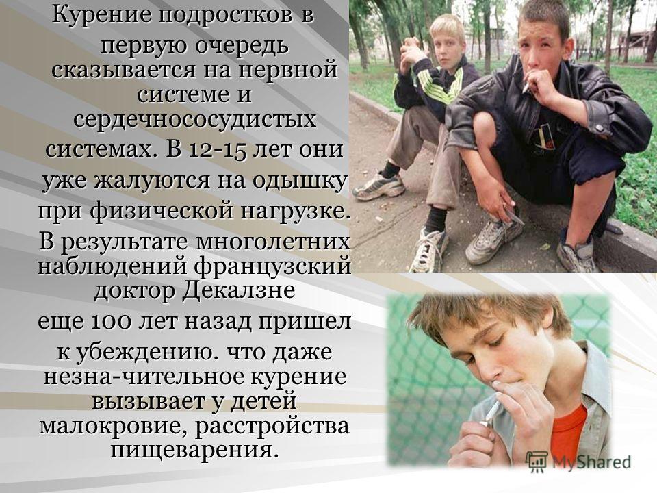 Курение подростков в первую очередь сказывается на нервной системе и сердечнососудистых первую очередь сказывается на нервной системе и сердечнососудистых системах. В 12-15 лет они системах. В 12-15 лет они уже жалуются на одышку уже жалуются на одыш