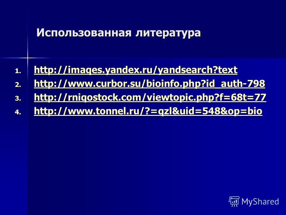 Использованная литература 1. http://imaqes.yandex.ru/yandsearch?text http://imaqes.yandex.ru/yandsearch?text http://imaqes.yandex.ru/yandsearch?text 2. http://www.curbor.su/bioinfo.php?id_auth-798 http://www.curbor.su/bioinfo.php?id_auth-798 http://w