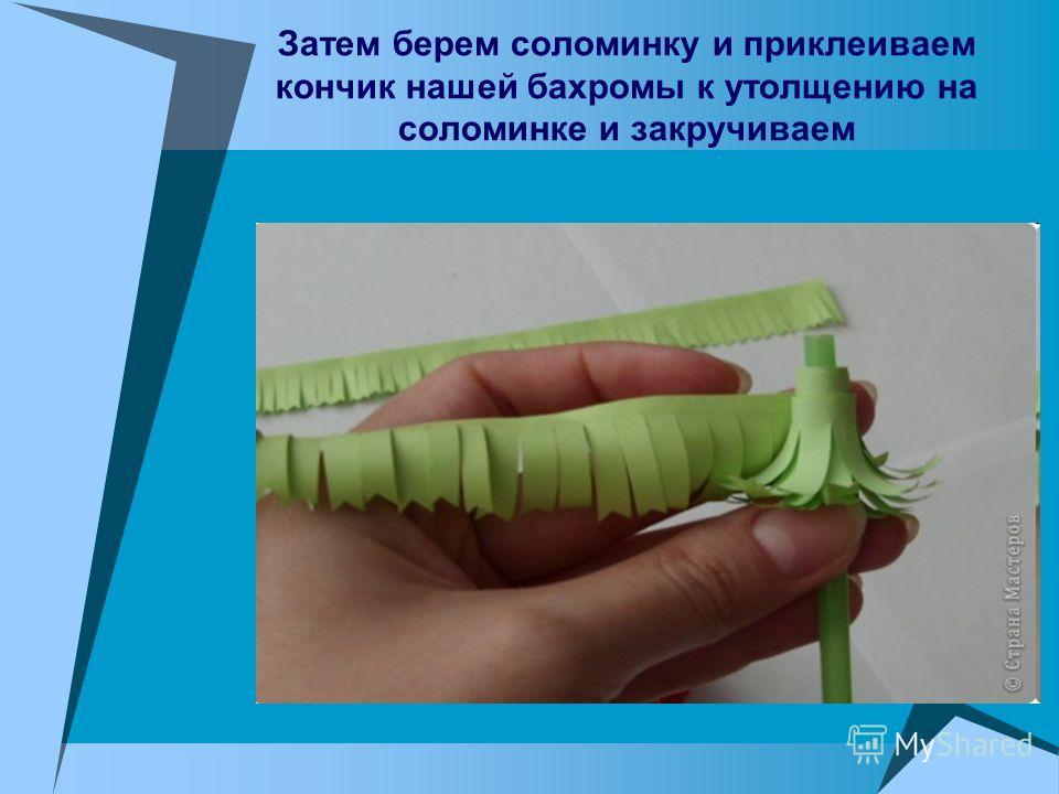 Затем берем соломинку и приклеиваем кончик нашей бахромы к утолщению на соломинке и закручиваем