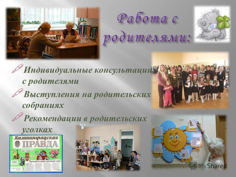 Индивидуальные коррекционно - развивающие занятия с детьми Адаптация детей к ДОУ Работа с одаренными детьми Подготовка к школе