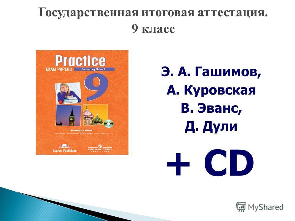 Государственная итоговая аттестация. 9 класс Э. А. Гашимов, А. Куровская В. Эванс, Д. Дули + CD