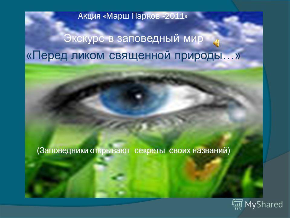 Акция «Марш Парков -2011» Экскурс в заповедный мир «Перед ликом священной природы…» (Заповедники открывают секреты своих названий)