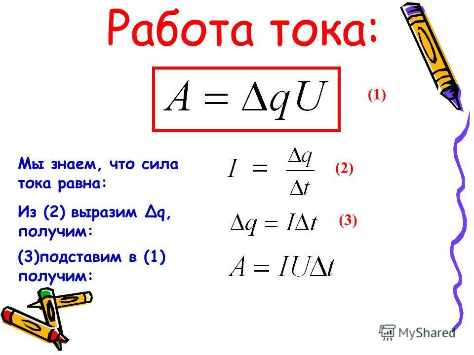 Работа тока: Мы знаем, что сила тока равна: (1) Из (2) выразим Δq, получим: (3) (3)подставим в (1) получим: (2)