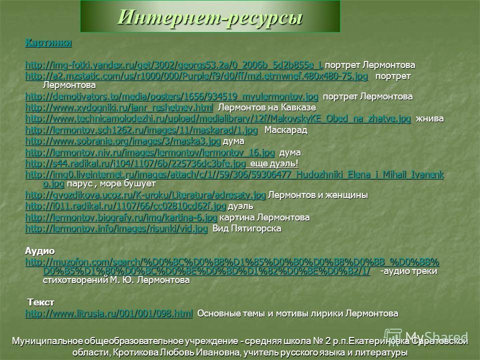 Интернет-ресурсы Картинки http://img-fotki.yandex.ru/get/3002/georgs53.2a/0_2006b_5d2b855e_Lhttp://img-fotki.yandex.ru/get/3002/georgs53.2a/0_2006b_5d2b855e_L портрет Лермонтова http://img-fotki.yandex.ru/get/3002/georgs53.2a/0_2006b_5d2b855e_L http: