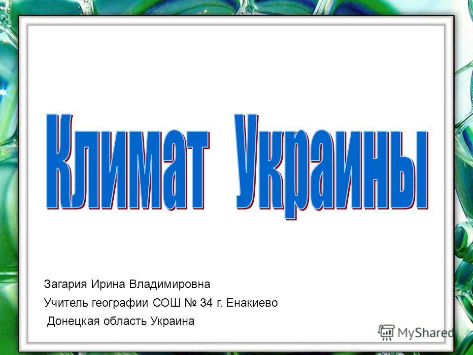 Загария Ирина Владимировна Учитель географии СОШ 34 г. Енакиево Донецкая область Украина