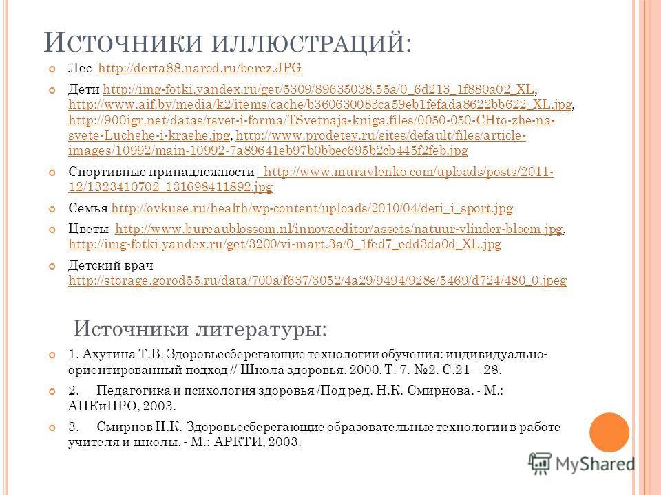 И СТОЧНИКИ ИЛЛЮСТРАЦИЙ : Лес http://derta88.narod.ru/berez.JPGhttp://derta88.narod.ru/berez.JPG Дети http://img-fotki.yandex.ru/get/5309/89635038.55a/0_6d213_1f880a02_XL, http://www.aif.by/media/k2/items/cache/b360630083ca59eb1fefada8622bb622_XL.jpg,