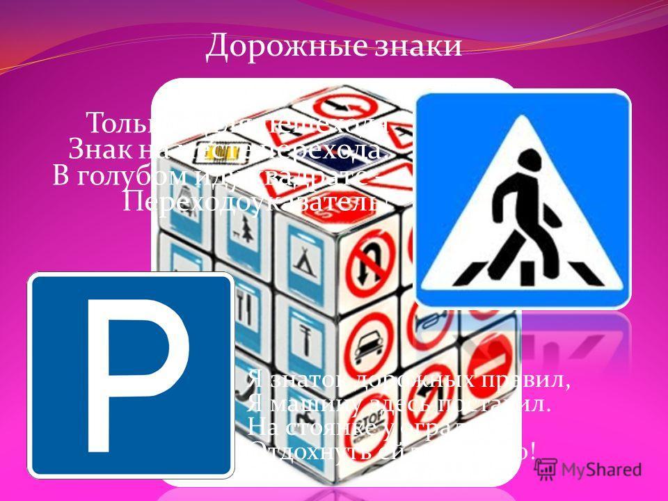 Дорожные знаки тест Собери дорожный знак И ПОЛУЧИТСЯ ВОТ ТАК!