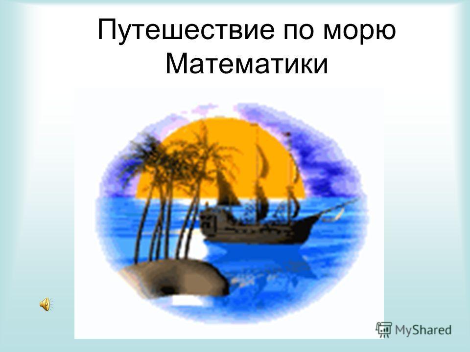 Путешествие по морю Математики