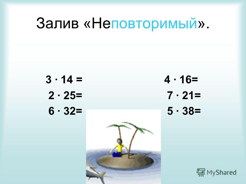 Залив «Неповторимый». 3 · 14 = 4 · 16= 2 · 25= 7 · 21= 6 · 32= 5 · 38=