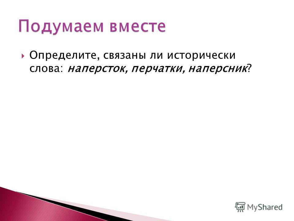 Князя Олега прозвали вещим, потому что ему ведома была всякая весть. А почему известного сказочного героя прозвали Кощеем? (от кость - костлявый)