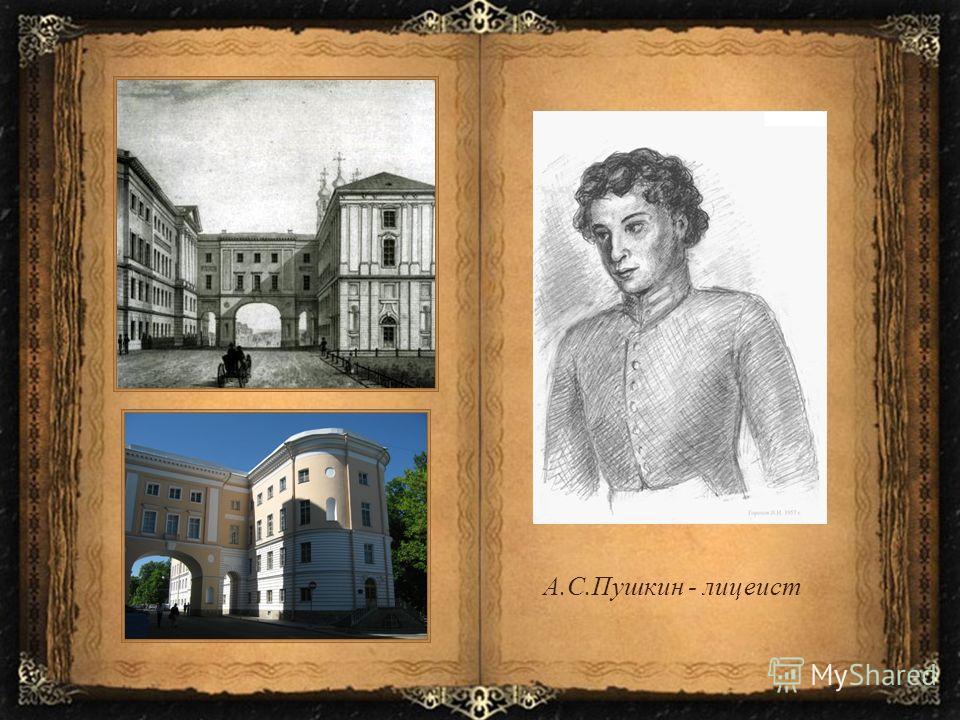 А.С.Пушкин - лицеист