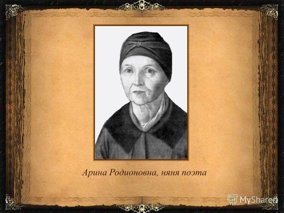 Арина Родионовна, няня поэта