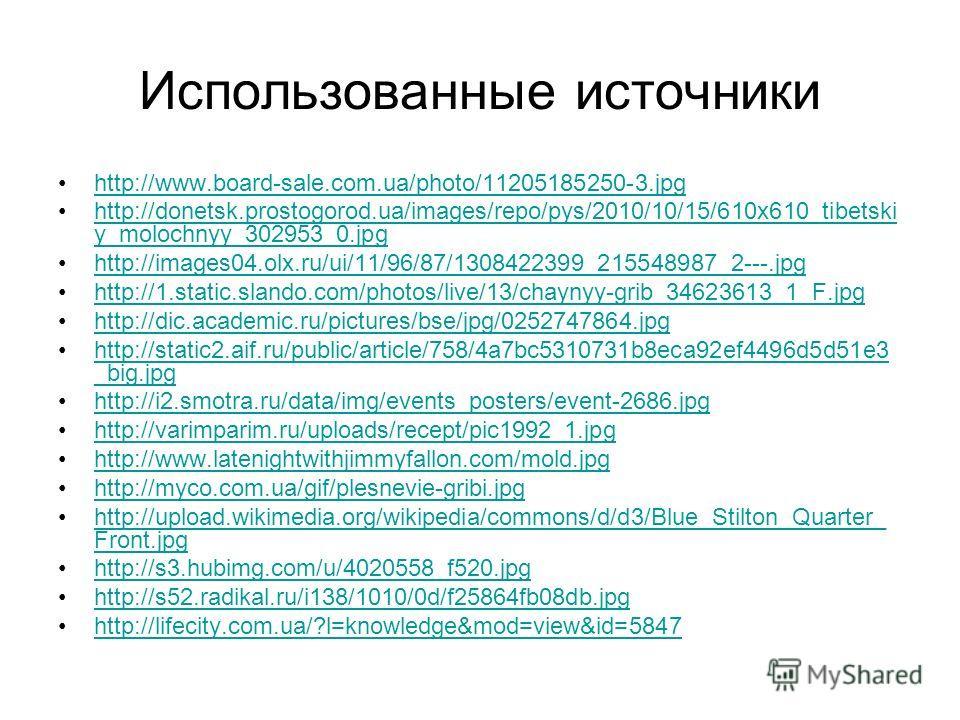 Использованные источники http://www.board-sale.com.ua/photo/11205185250-3. jpg http://donetsk.prostogorod.ua/images/repo/pys/2010/10/15/610x610_tibetski y_molochnyy_302953_0.jpghttp://donetsk.prostogorod.ua/images/repo/pys/2010/10/15/610x610_tibetski
