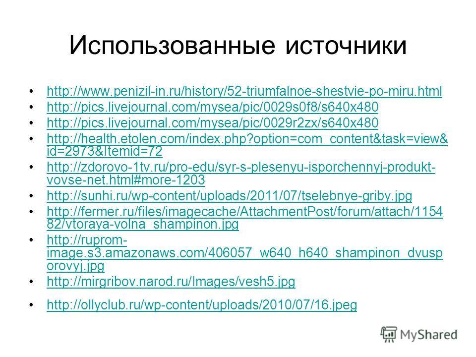 Использованные источники http://www.penizil-in.ru/history/52-triumfalnoe-shestvie-po-miru.html http://pics.livejournal.com/mysea/pic/0029s0f8/s640x480 http://pics.livejournal.com/mysea/pic/0029r2zx/s640x480 http://health.etolen.com/index.php?option=c