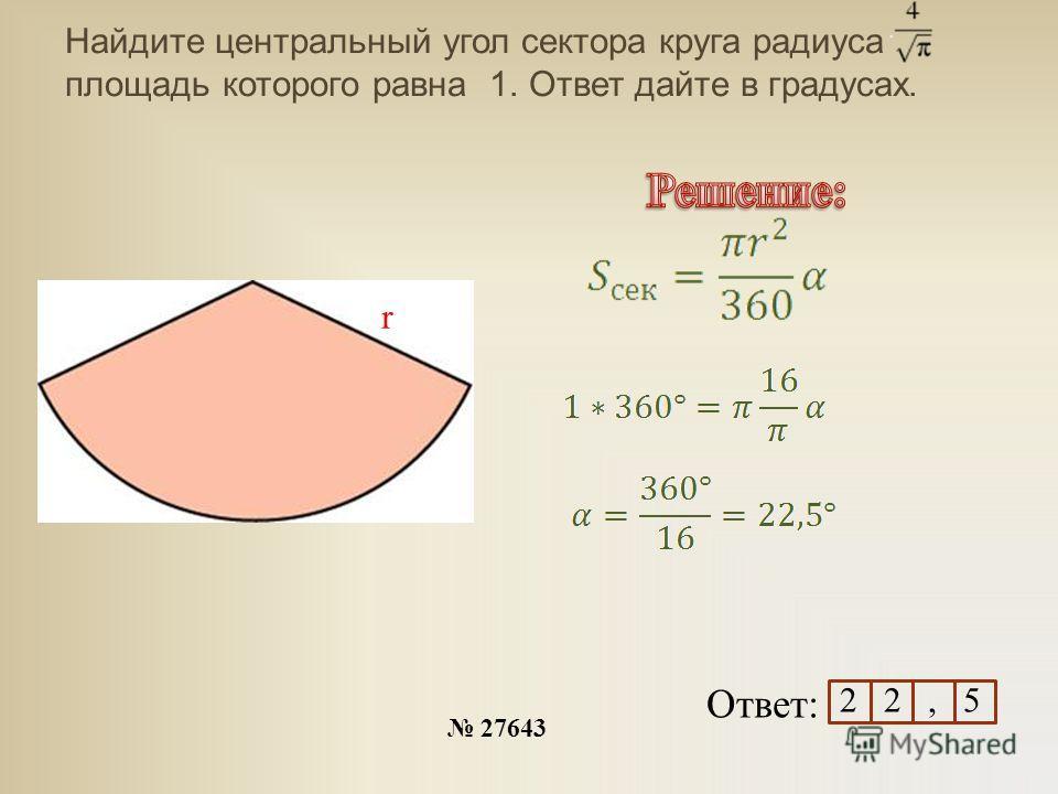Найдите центральный угол сектора круга радиуса площадь которого равна 1. Ответ дайте в градусах. 27643 Ответ: 2 2, 5 r