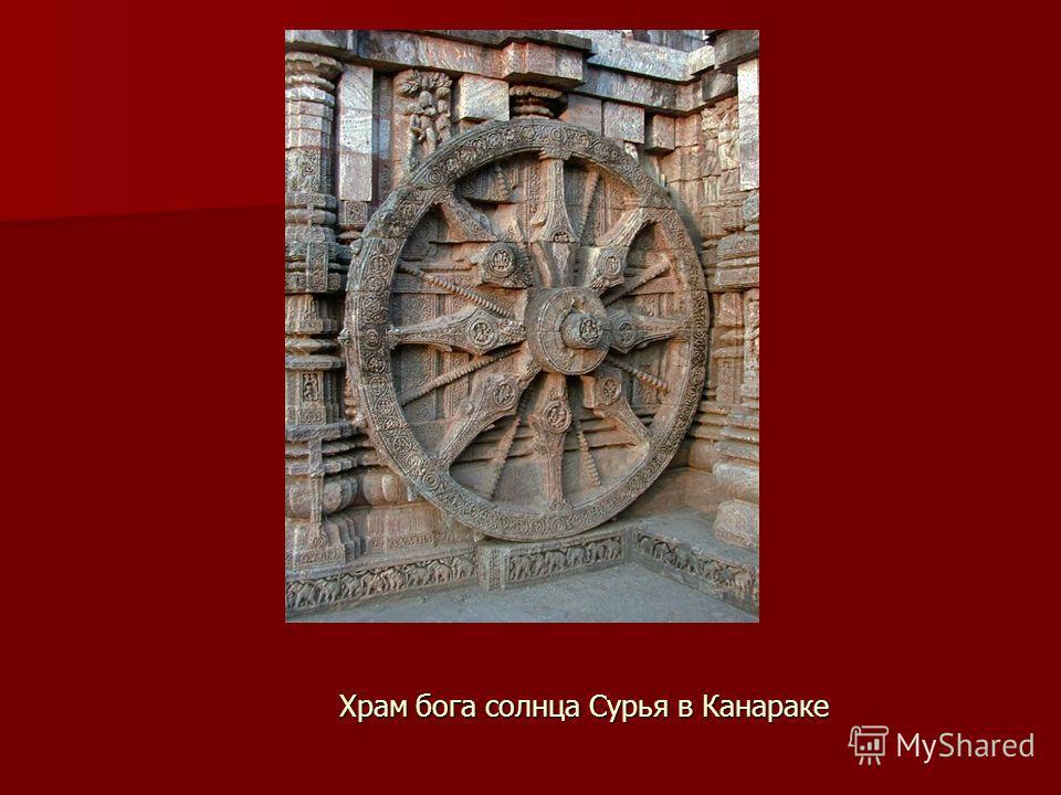 Храм бога солнца Сурья в Канараке