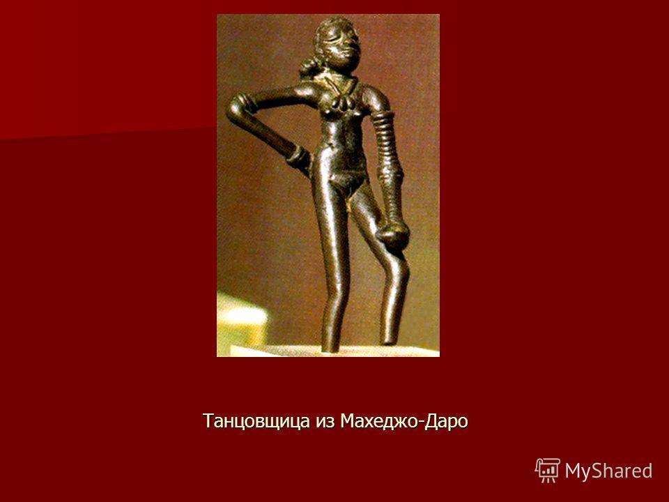 Танцовщица из Махеджо-Даро