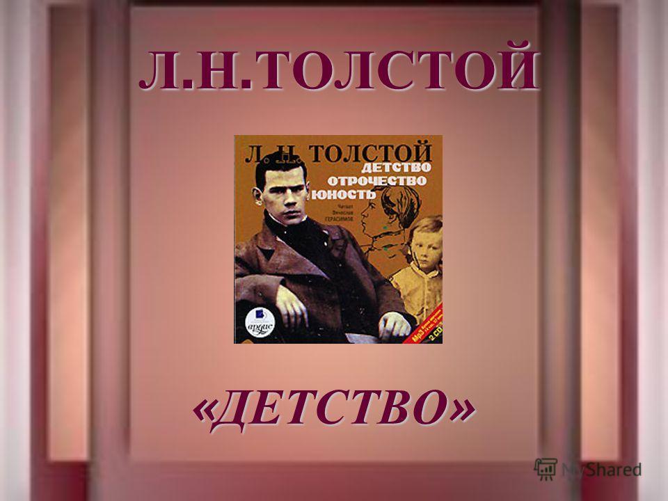 Л. Н. ТОЛСТОЙ « ДЕТСТВО »