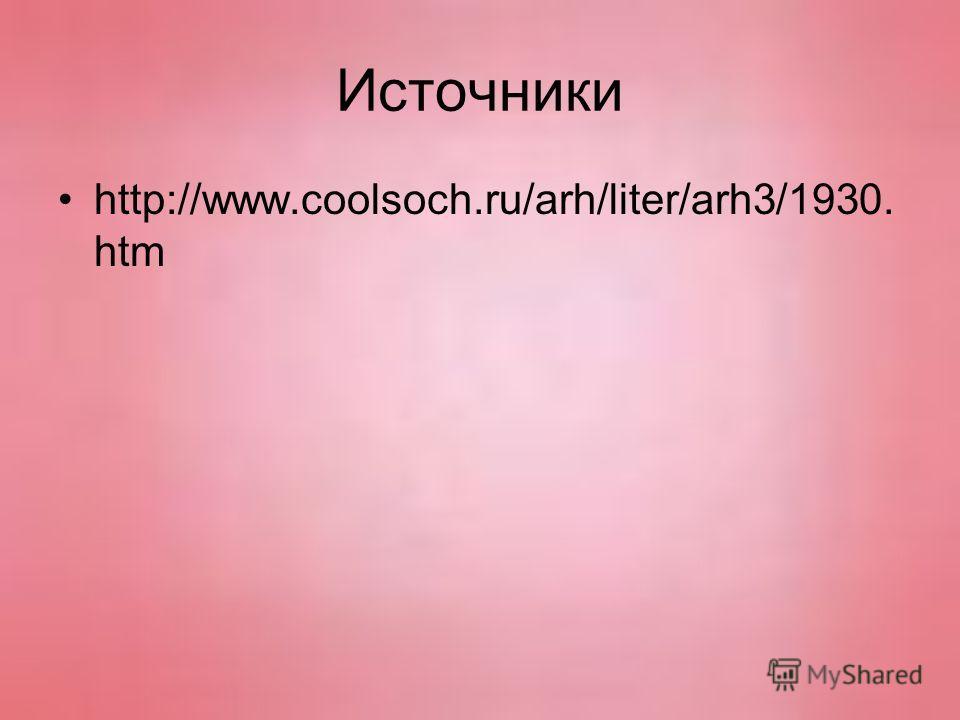 Источники http://www.coolsoch.ru/arh/liter/arh3/1930. htm