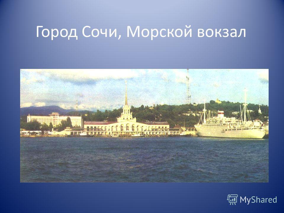 Город Сочи, Морской вокзал
