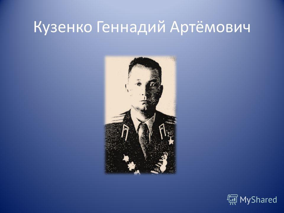 Кузенко Геннадий Артёмович