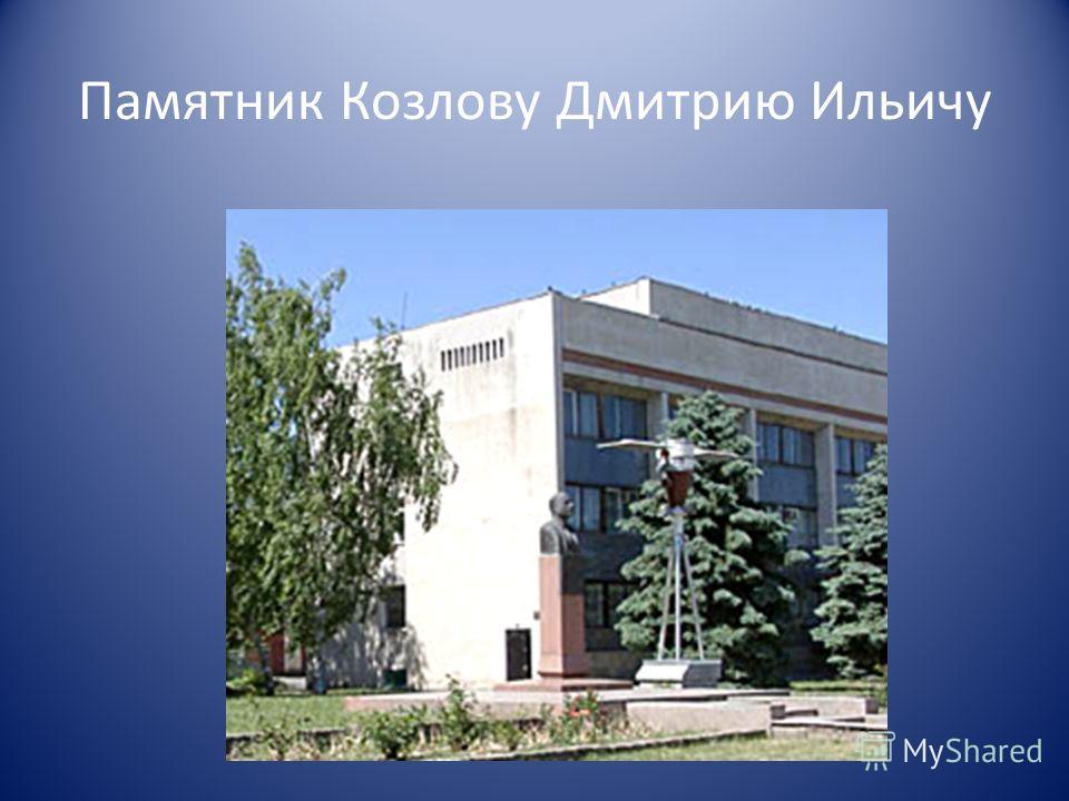 Памятник Козлову Дмитрию Ильичу