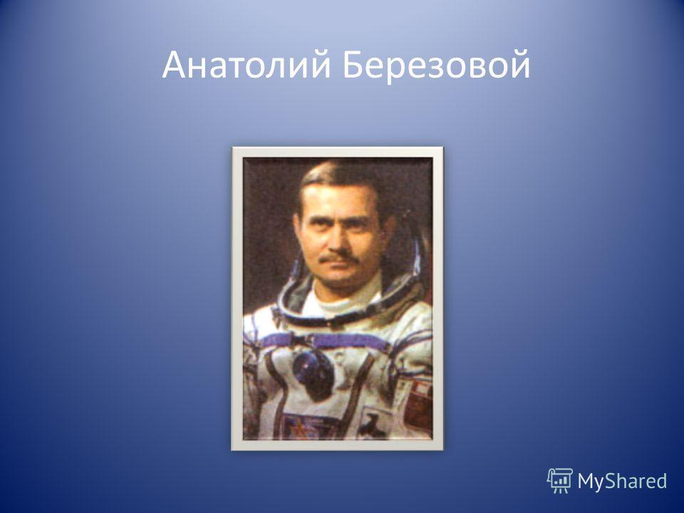 Анатолий Березовой