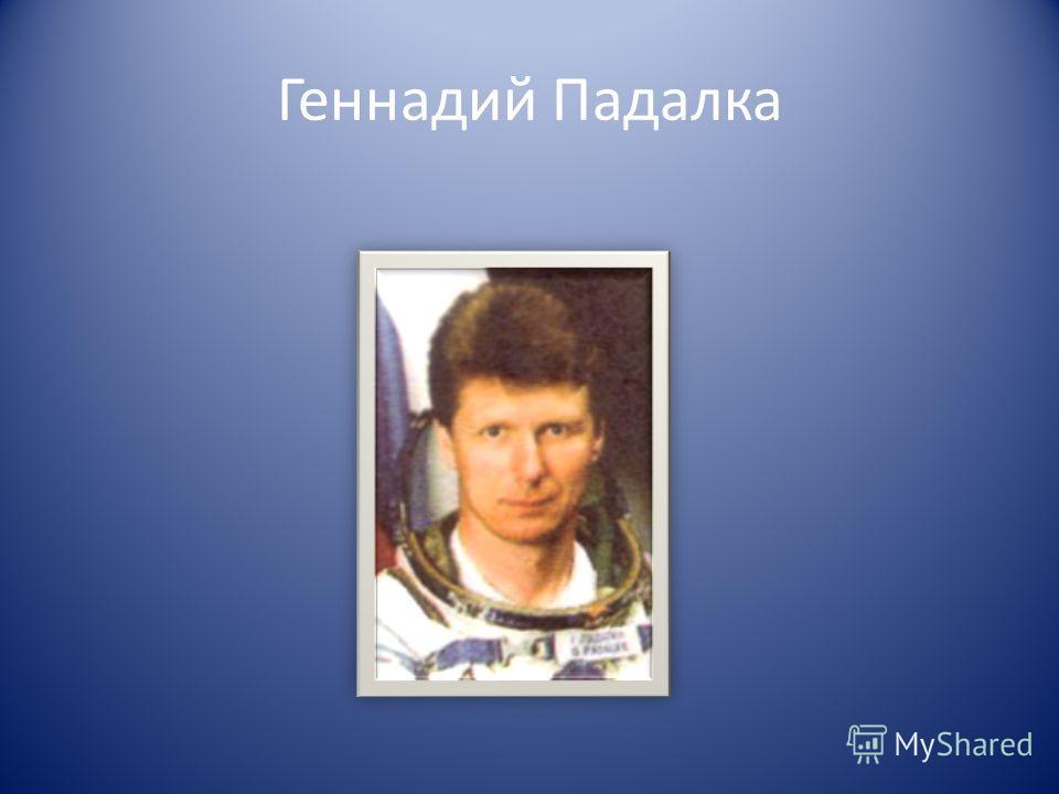 Геннадий Падалка