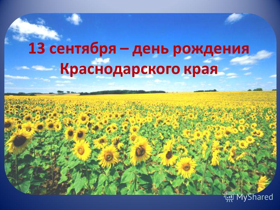 13 сентября – день рождения Краснодарского края